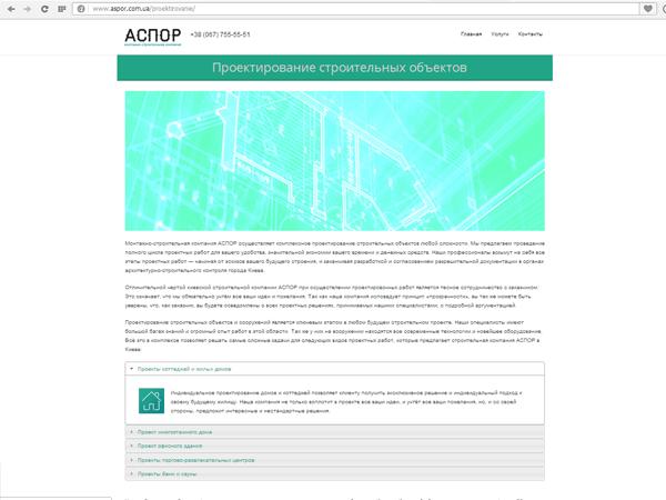 Страница Проектирование сайта киевской строительной компании АСПОР