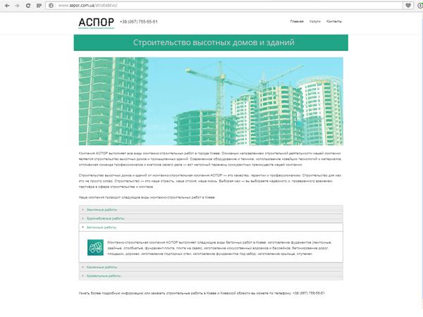 Страница Строительство сайта киевской строительной компании АСПОР