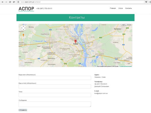 Страница Контакты сайта киевской строительной компании АСПОР
