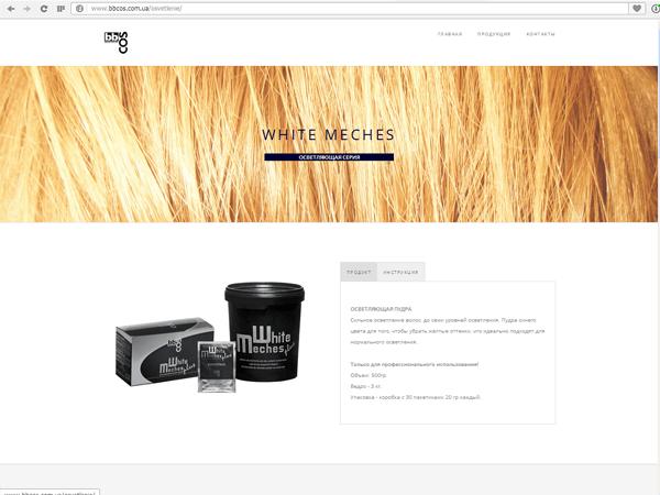Одна из страниц товара на сайте итальянской косметики для волос в Украине BBCOS