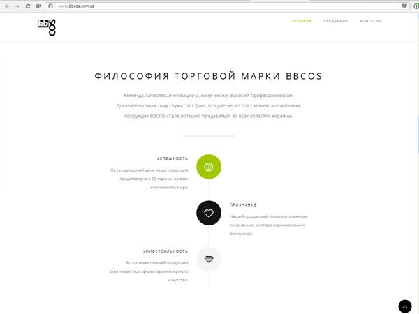 оформление блока философии компании на сайте итальянской косметики для волос в Украине BBCOS
