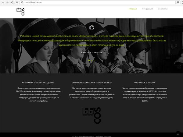 Подвал для сайта итальянской косметики для волос в Украине BBCOS
