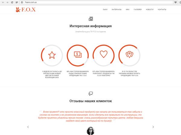 оформление информационного блока на главной странице промо-сайта гель-лака для ногтей FOX