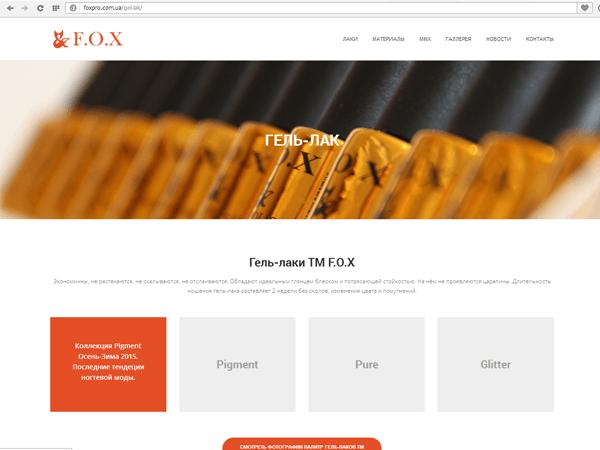 Страница Гель-лаки промо-сайта гель-лака для ногтей FOX