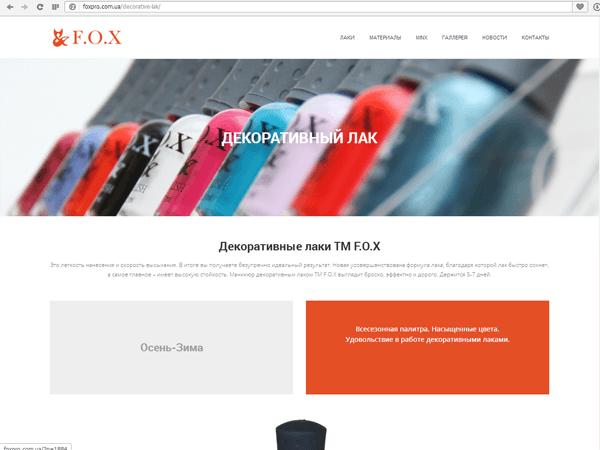 Страница Декоративные лаки промо-сайта гель-лака для ногтей FOX