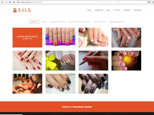 Галлерея фото на сайте гель-лака для ногтей FOX