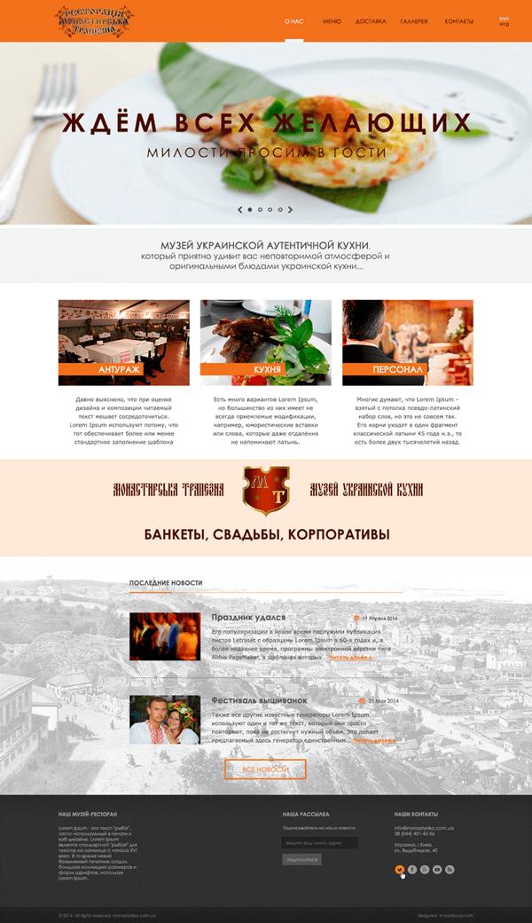 Главная страница сайта киевской Монастырской трапезной
