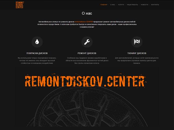 Страница О нас сайта киевской фирмы по ремонту автомобильных дисков