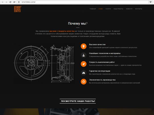 Страница Преимущества сайта киевской фирмы по ремонту автомобильных дисков