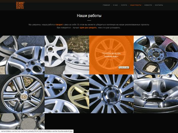 Страница Наши работы сайта киевской фирмы по ремонту автомобильных дисков