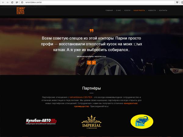 Страница Отзывов на сайте киевской фирмы по ремонту автомобильных дисков