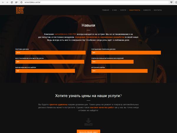 Страница Навыки сайта киевской фирмы по ремонту автомобильных дисков