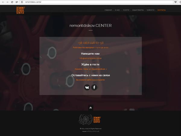 Подвал/футер сайта киевской фирмы по ремонту автомобильных дисков
