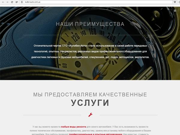 Страница Услуги сайта-визитки киевской СТО Кулибин-авто