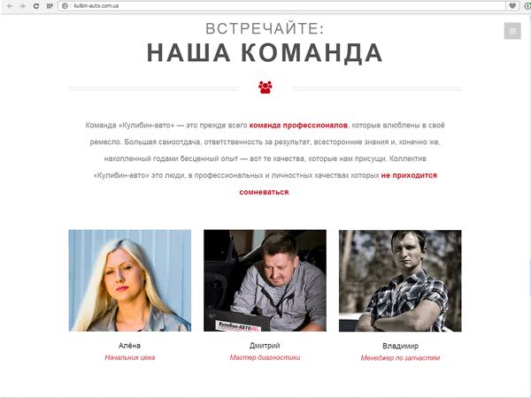 Страница Наша команда сайта-визитки киевской СТО Кулибин-авто