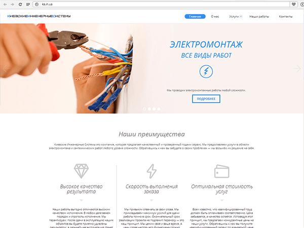 Главная страница для бизнес сайта Киевские Инженерные Системы