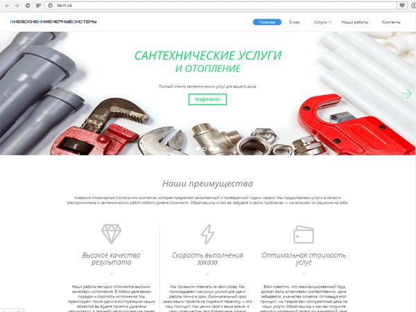 Главная страница со слайдером для бизнес сайта Киевские Инженерные Системы
