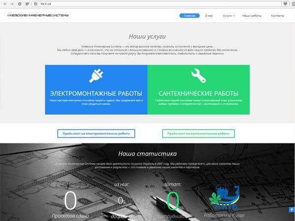Часть главной страницы с описанием услуг для бизнес сайта Киевские Инженерные Системы