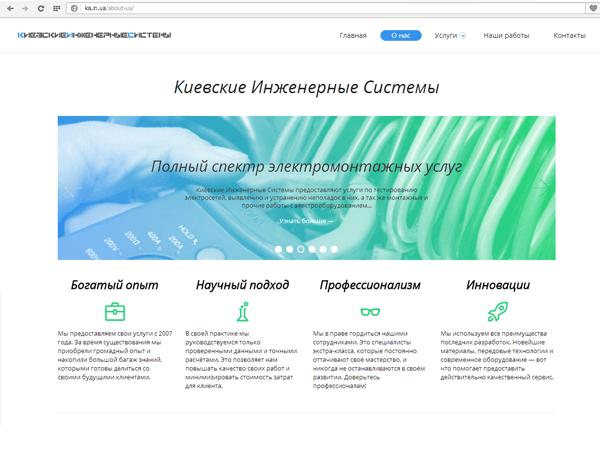 Страница О нас для бизнес сайта Киевские Инженерные Системы