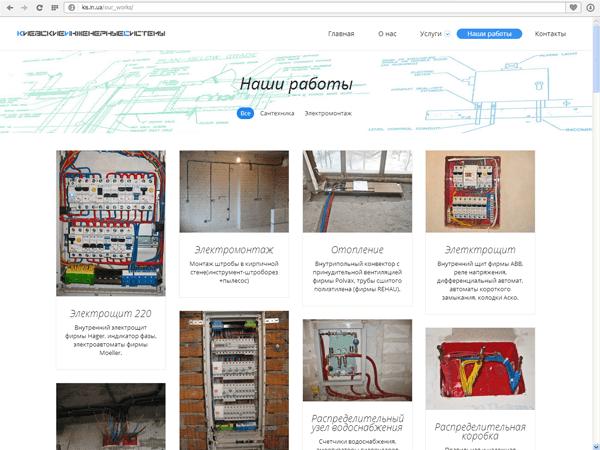 Страница Наши работы для бизнес сайта Киевские Инженерные Системы