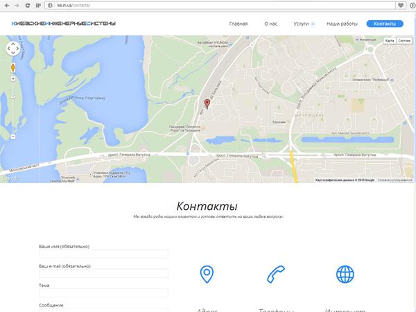 Страница Контакты для бизнес сайта Киевские Инженерные Системы