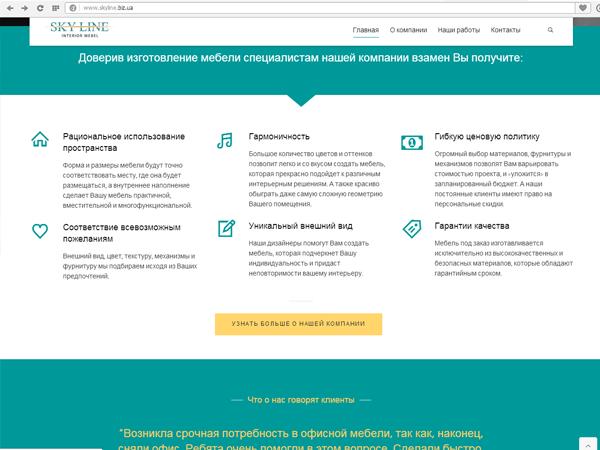 Оформление описания преимуществ на сайте киевской мебельной компании Skyline