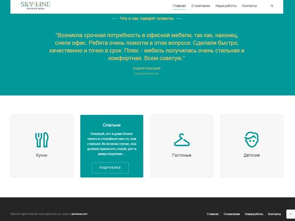 Оформление отзывов и основных направлений деятельности на сайте киевской мебельной компании Skyline