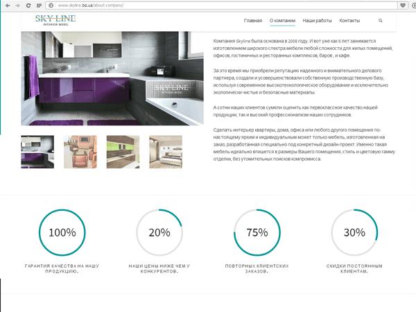 Страница О компании бизнес сайта киевской мебельной компании Skyline