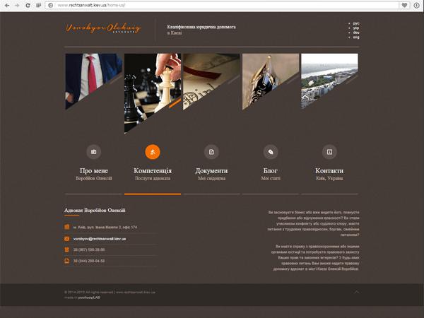 Главная страница сайта для киевского адвоката