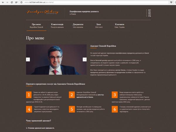 Страница Обо мне сайта для киевского адвоката