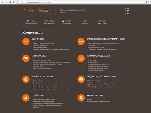 Страница Компетенция сайта для киевского адвоката