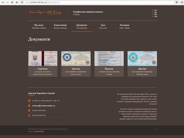 Страница Документы сайта для киевского адвоката