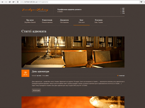 Страница Блог сайта для киевского адвоката