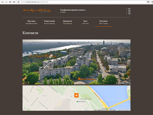 Страница Контакты сайта для киевского адвоката