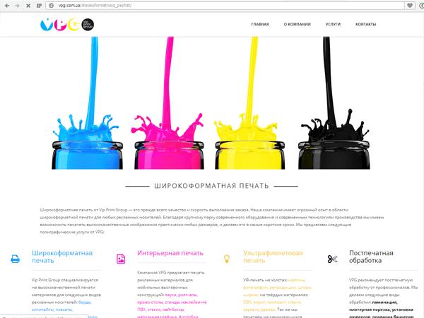 Страница Широкоформатная печать для сайта киевской типографии VPG
