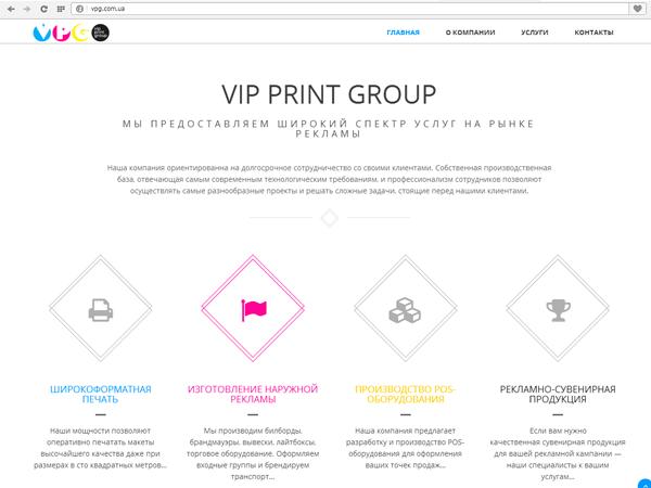 Краткое описание услуг на главной странице для сайта киевской типографии VPG