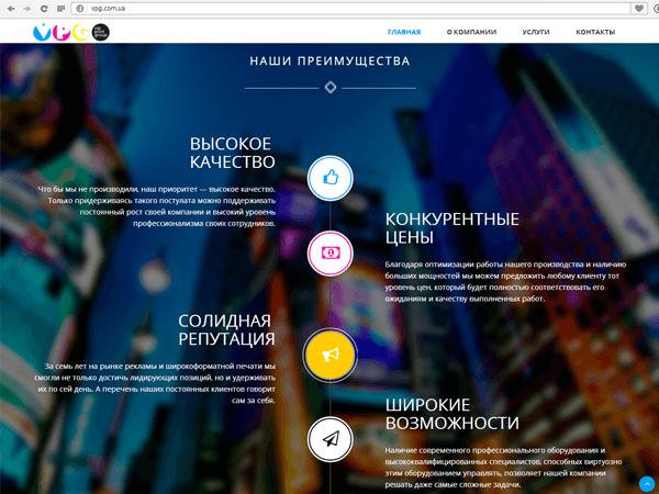 Блок Наши преимущества сайта киевской типографии VPG