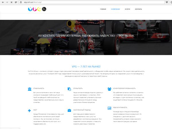 Блок О компании сайта киевской типографии VPG