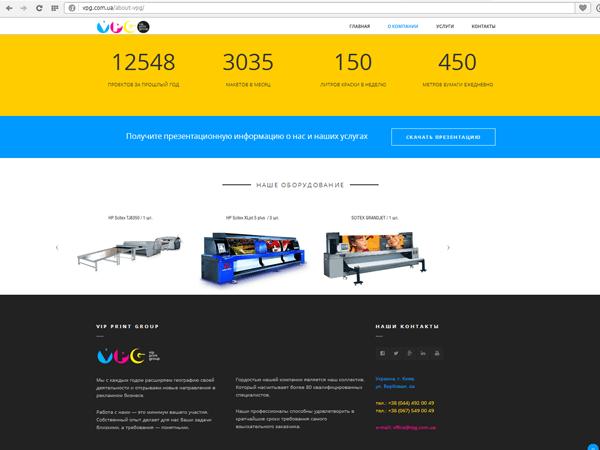 Блок статистических данных для сайта киевской типографии VPG