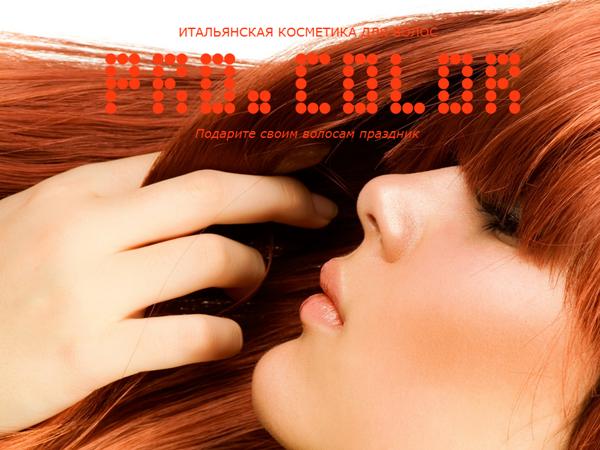 слайдер киевского сайта итальянской косметики для волос