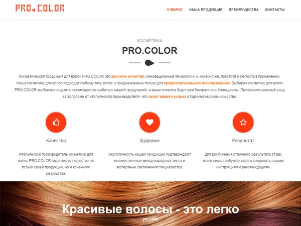 страница О нас киевского сайта итальянской косметики для волос