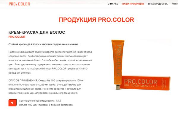 страница Продукции киевского сайта итальянской косметики для волос
