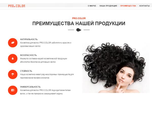 страница Преимущества киевского сайта итальянской косметики для волос