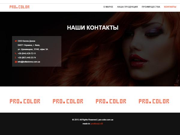 страница контактов киевского сайта итальянской косметики для волос