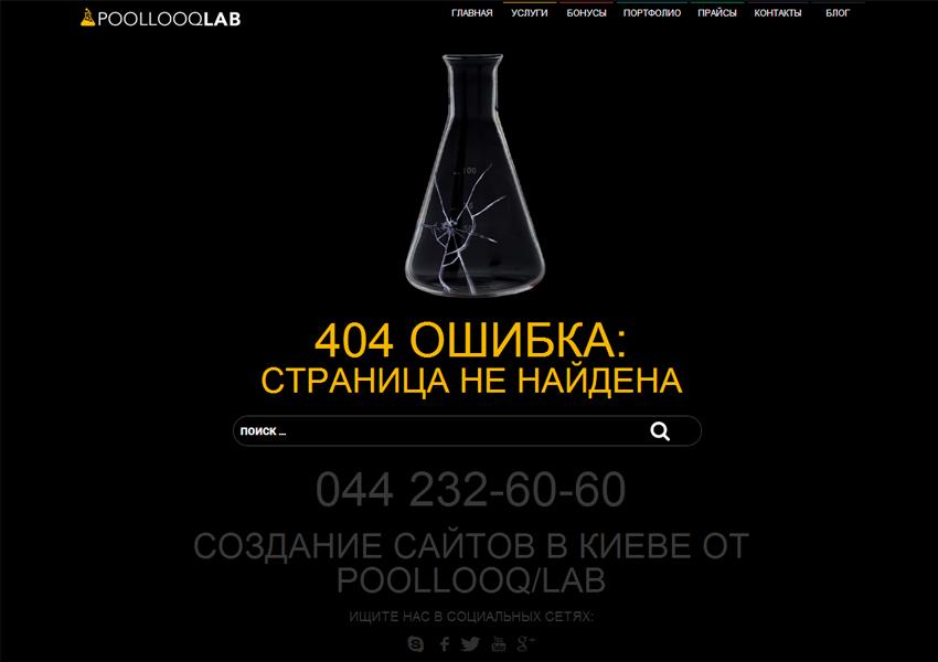 страница ошибки 404 киевской веб-студии poollooq/LAB