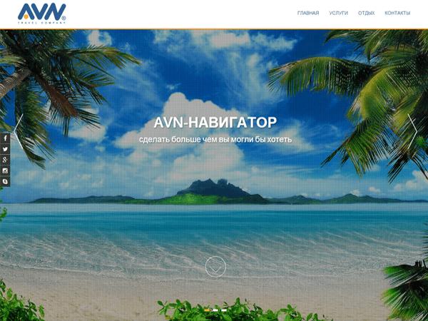 слайдер сайта киевской туристической компании AVN