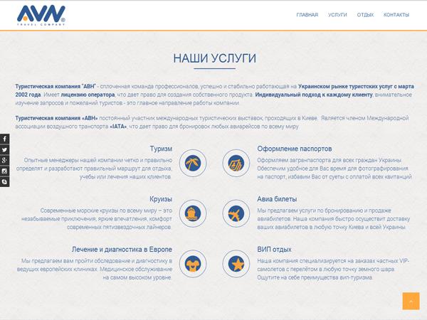 страница Услуги сайта киевской туристической компании AVN