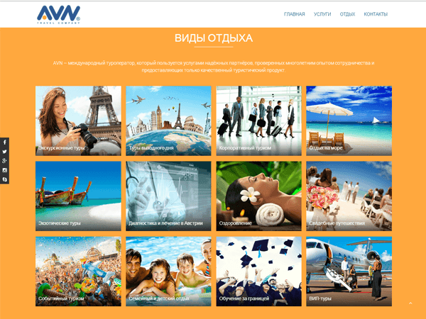 страница Виды отдыха сайта киевской туристической компании AVN