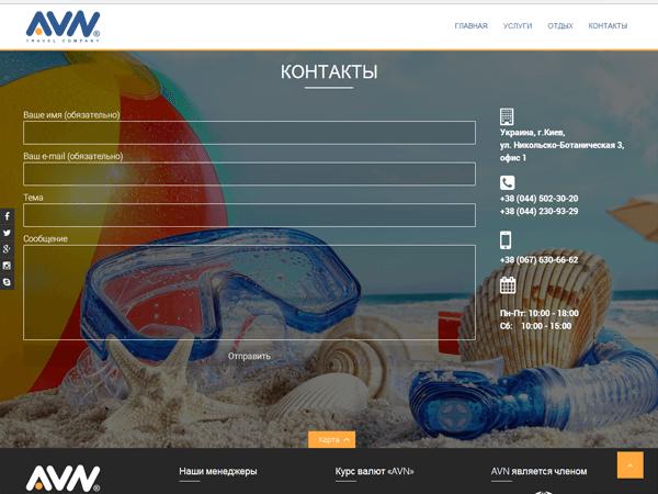 страница Контакты сайта киевской туристической компании AVN
