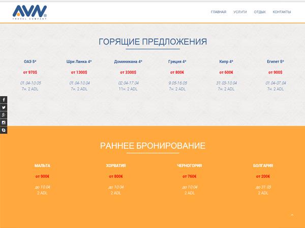страница Горячих предложений сайта киевской туристической компании AVN